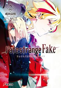 Fate/strange Fake(2)