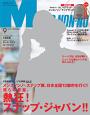 MEN'SNON-NO2014年9月号【無料試し読み版】