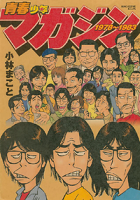 青春少年マガジン1978~19831巻