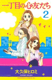 「一丁目の心友たち」シリーズ