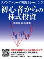 初心者からの株式投資スイングトレード実践トレーニング
