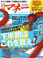 日経マネー2014年10月号[雑誌]