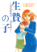 生贄の子 児童福祉司 一貫田逸子 第1話