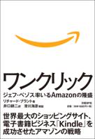 ワンクリックジェフ・ベゾス率いるAmazonの隆盛