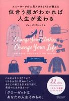ニューヨークの人気スタイリストが教える似合う服がわかれば人生が変わる