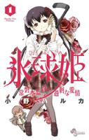 氷球姫×常磐木監督の過剰な愛情(1)