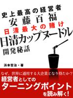 史上最高の経営者安藤百福日清カップヌードル開発秘話