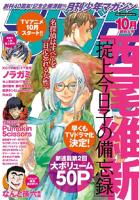 月刊少年マガジン2015年10月号[2015年9月5日発売]