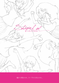 サブカルアートブック「shigirl_ol(シガールアウトライン)」