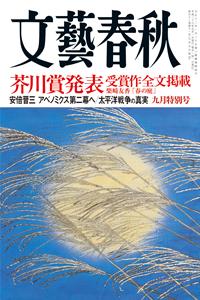 文藝春秋2014年9月号