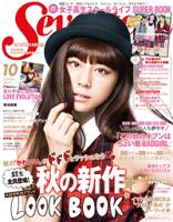 Seventeen2014年10月号