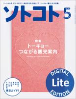 ソトコト2015年5月号Lite版
