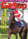 週刊Gallop 2014年11月16日号2014年11月16日号-【電子書籍】