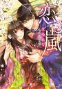 恋嵐 〜艶桜の契り〜-【電子書籍】