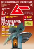 ムー2015年1月号Lite版