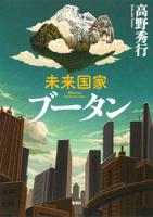 【カラー版】未来国家ブータン