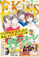 EKiss2015年7月号[2015年5月25日発売]