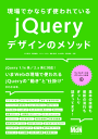 現場でかならず使われている jQueryデザインのメソッド-【電子書籍】