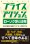 プライスアクションとローソク足の法則プライスアクショントローソクアシノホウソク-【電子書籍】