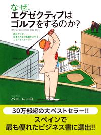 なぜ、エグゼクティブはゴルフをするのか?読むだけで、仕事と人生の業績がUPするショートストーリー