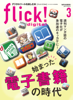 flick!Digital2015年3月号vol.41
