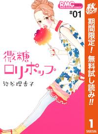 微糖ロリポップ【期間限定無料】1