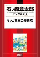 マンガ日本の歴史29巻