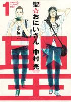 聖☆おにいさんSAINT☆YOUNGMEN1巻