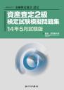 銀行研修社 資産査定2級検定試験模擬問題集14年5月試験版-【電子書籍】