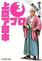 【期間限定無料お試し版】上京アフロ田中(3)