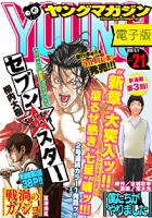 ヤングマガジン2015年21号[2015年4月20日発売]