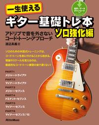 一生使えるギター基礎トレ本ソロ強化編アドリブで音を外さないコード・トーン・アプローチ