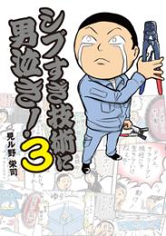 シブすぎ技術に男泣き! 3