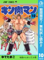 キン肉マン【期間限定無料】10