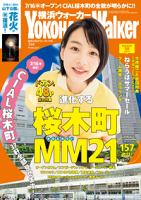 YokohamaWalker横浜ウォーカー20147月号