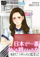 日本で一番AVを観ている女浅野こうめのAV鑑賞記