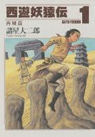西遊妖猿伝西域篇1巻
