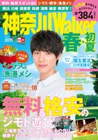 神奈川Walker2015春・初夏