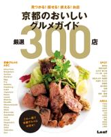 Leaf書籍京都のおいしいグルメガイド厳選300店京都のおいしいグルメガイド厳選300店