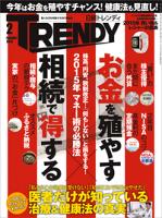 日経トレンディ2015年02月号[雑誌]