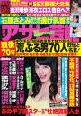 週刊アサヒ芸能 2015年8月20日号2015年8月20日号【電子書籍】