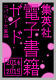 集英社電子書籍ガイド2014ー2015コバルト文庫編