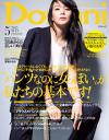 Domani (ドマーニ) 2015年 5月号【電子書籍】[ Domani編集部 ]