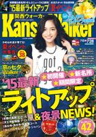KansaiWalker関西ウォーカー2015No.14