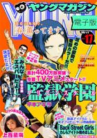ヤングマガジン2015年17号[2015年3月23日発売]