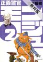 【期間限定無料お試し版】正義警官モンジュ(2)