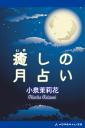 癒しの月占い-【電子書籍】