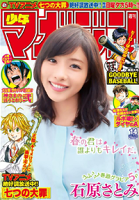 週刊少年マガジン2015年14号[2015年3月4日発売]
