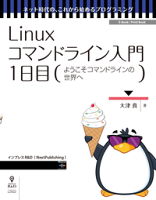 Linuxコマンドライン入門1日目ようこそコマンドラインの世界へ