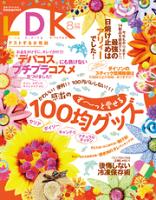 LDK(エル・ディー・ケー)2014年08月号